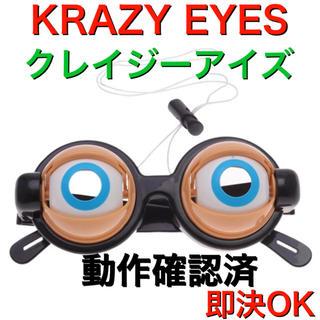 クレイジーアイズ ハリウッド ザコシショウ ザコシ メガネ 眼鏡 サプラアイズ(お笑い芸人)
