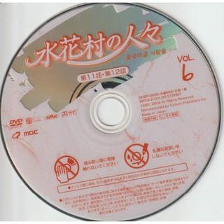 水花村の人々 VOL.6 [DVD-ディスクのみ](TVドラマ)