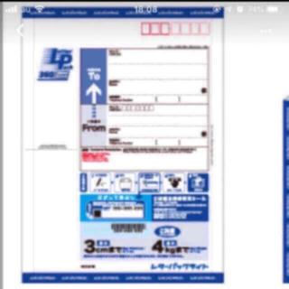 レターパック370×2(使用済み切手/官製はがき)