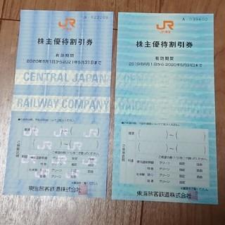 ジェイアール(JR)のJR 東海 株主優待券 2枚セット(鉄道乗車券)