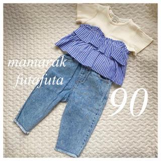 futafuta - 【セット.*】ママラク ストライプトップス フタフタ ケミカルデニム 90