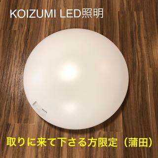 コイズミ(KOIZUMI)のシーリングライト KOIZUMI LED リモコン3個付 型番BH14736C (天井照明)