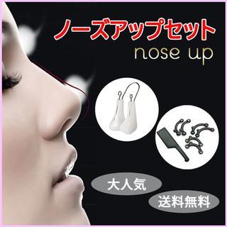 昼用ノーズクリップセット 鼻プチ 整形 美鼻 鼻筋 ノーズアップ(その他)