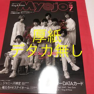 ジャニーズ(Johnny's)の myojo 2020 7月号 訳あり 1冊 ちっこい(アート/エンタメ/ホビー)