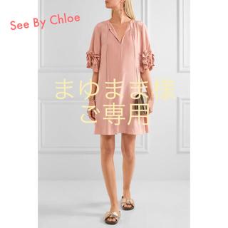 シーバイクロエ(SEE BY CHLOE)のSee By Chloe シーバイクロエ 春夏 SS シルク ワンピース(ひざ丈ワンピース)