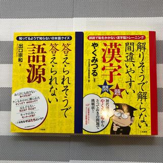 やくみつるの漢字本、答えられそうで答えられない語源 本2冊セット