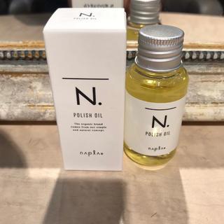 ナプラ(NAPUR)のナプラ N.ポリッシュオイル30ml  正規品 箱あり(ヘアケア)