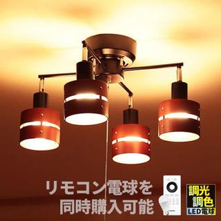シーリングライト LED対応 スポットライト 4灯 レダカイ ボーベル 照明(天井照明)