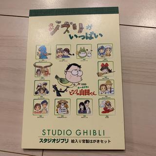 ジブリ - スタジオジブリ 官製はがき 絵はがき ポストカード 未使用 切手付き