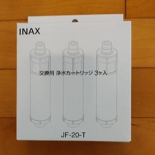 INAX (LIXIL) JF-20 浄水カートリッジ3本 クリックポスト無料(浄水機)