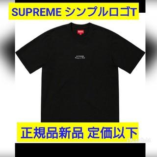 Supreme - Supreme Qualite Tee M Black 新品 正規 定価以下