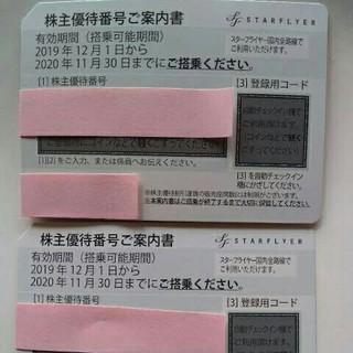 スターフライヤー株主優待 6枚セット(航空券)