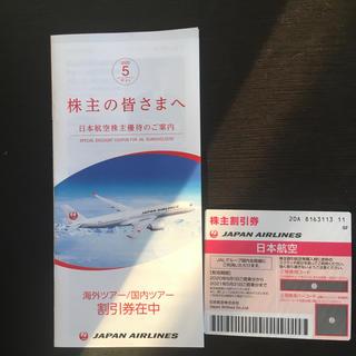 ジャル(ニホンコウクウ)(JAL(日本航空))のJAL(航空券)
