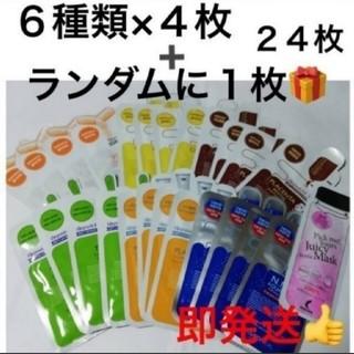 メディヒール 6種類✖4枚   計24枚➕ランダムに1枚🎁(パック/フェイスマスク)