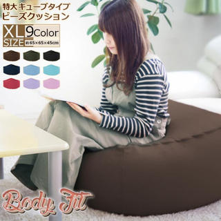 ビーズクッション キューブ タイプ XLサイズ 9色 マイクロビーズ 座布団(ビーズソファ/クッションソファ)