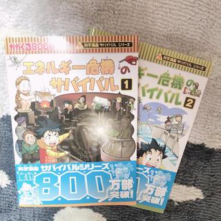 アサヒシンブンシュッパン(朝日新聞出版)のエネルギー危機のサバイバル1、2(少年漫画)