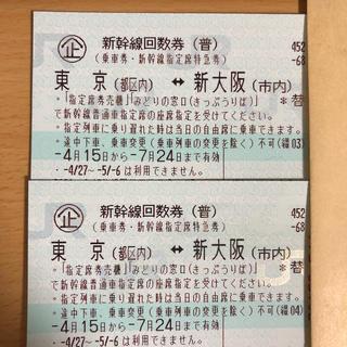 ジェイアール(JR)の新幹線回数券 新大阪ー東京 2枚(鉄道乗車券)