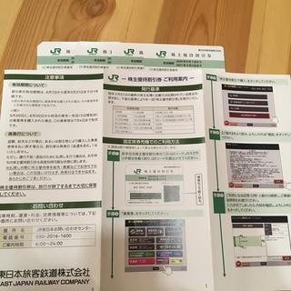 JR東日本 株主優待券 4枚セット(鉄道乗車券)