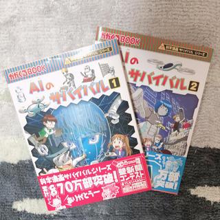 アサヒシンブンシュッパン(朝日新聞出版)のAIのサバイバル1 yuyuさま専用(少年漫画)