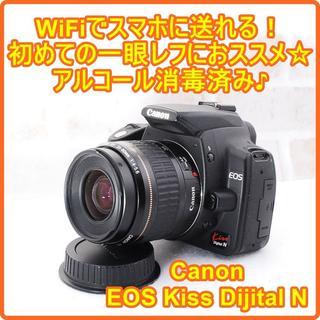 キヤノン(Canon)の ★ Wi-Fiでスマホに転送OK! キャノン Kiss Digital N ★(デジタル一眼)