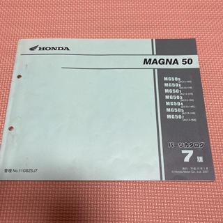 ホンダ(ホンダ)のHONDA マグナ50 パーツリスト 第7版(カタログ/マニュアル)
