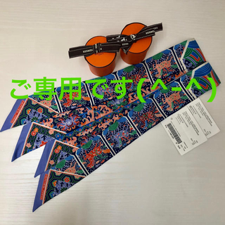 Hermes - エルメス ツイリー 2本セット 王室のコレクション【未使用保管品】