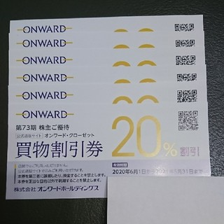 オンワード  株主優待券(ショッピング)