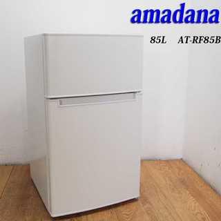2019年製 一人暮らし用冷蔵庫 85L amadana DL07(冷蔵庫)