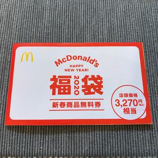 マクドナルド(マクドナルド)のマクドナルド 福袋 2020 無料券 マック マクド(フード/ドリンク券)