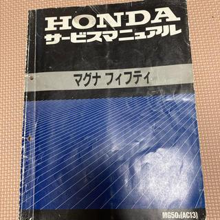 ホンダ - HONDA マグナ50 サービスマニュアル