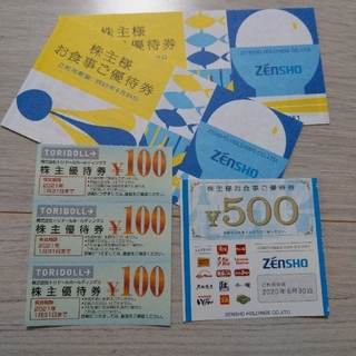 ゼンショーグループ 株主優待券 6500円分  オマケつき(レストラン/食事券)