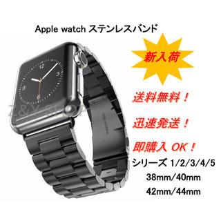 アップルウォッチ(Apple Watch)のアップルウォッチバンド ステンレス メタル金属ベルト 38/40/42/44mm(金属ベルト)