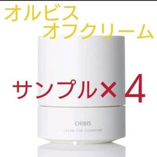 オルビス(ORBIS)のオルビス  オフクリーム  サンプル×4(サンプル/トライアルキット)