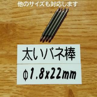 セイコー(SEIKO)の●太い バネ棒 Φ1.8 x 22mm用 4本 メンズ腕時計 ベルト 交換(腕時計(アナログ))