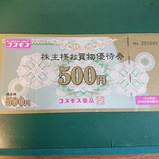 コスモス薬品 株主優待(ショッピング)