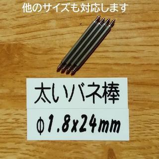 セイコー(SEIKO)の●太い バネ棒 Φ1.8 x 24mm用 4本 メンズ腕時計 ベルト 交換(腕時計(アナログ))