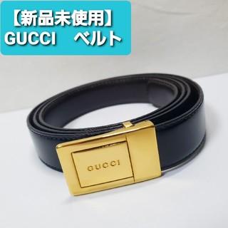 グッチ(Gucci)の【新品未使用】GUCCI グッチ ベルト ブラック 男女兼用(ベルト)