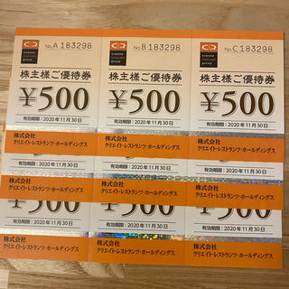 クリエイトレストランツ優待券4500円分(レストラン/食事券)