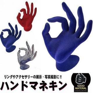 店舗什器【指輪やアクセサリーに ハンドマネキン 】 ブルーのみ