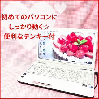 トウシバ(東芝)の初心者用パソコン☆しっかり動く☆可愛いホワイト☆東芝☆テンキー(ノートPC)
