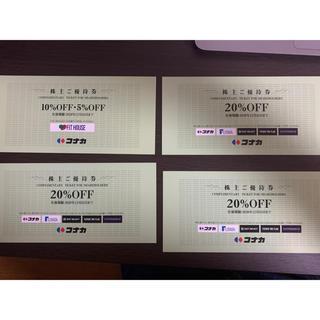 スーツカンパニー(THE SUIT COMPANY)のコナカ 株主優待券(ショッピング)