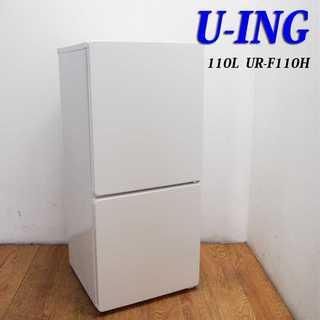 美品 おしゃれフラット冷蔵庫 110L 自動霜取 DL08(冷蔵庫)