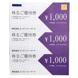 ABCマート 株主優待券 3000円分(ショッピング)