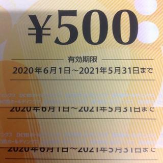DCM  株主優待 1500円分(ショッピング)