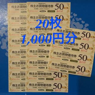 東急ストアお買物優待券20枚1000円分(ショッピング)