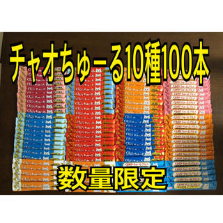 イナバペットフード(いなばペットフード)のチャオちゅーる10種100本(ペットフード)