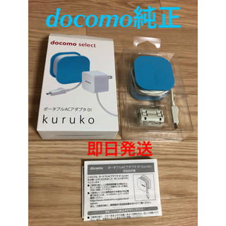 エヌティティドコモ(NTTdocomo)の[本日限定] ドコモ純正 AC アダプタ 01 クルコ ポータブル 充電器(バッテリー/充電器)