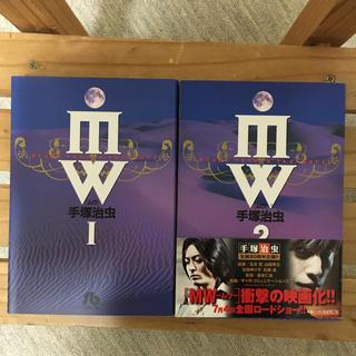 MW(ムウ) 1&2