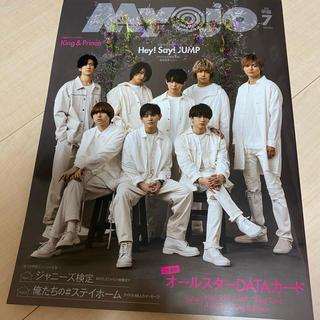 Myojo 7月号(趣味/スポーツ)