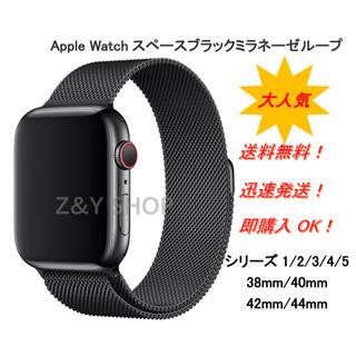 アップルウォッチ(Apple Watch)のブラック アップルウォッチバンド ミラネーゼループ 38/40/42/44mm(金属ベルト)